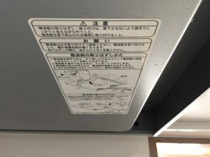 整流板の下ろし方は、整流板に書いてあります。