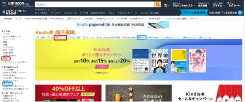 Kindle本から「無料本」(赤)「青空文庫」(青)を探す。