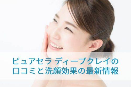 ピュアセラ ディープクレイの口コミと洗顔効果の最新情報を徹底解剖!