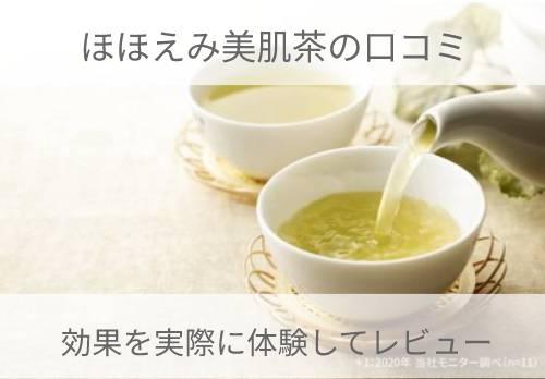 ほほえみ美肌茶の口コミを徹底検証・効果を実際に体験してレビュー!