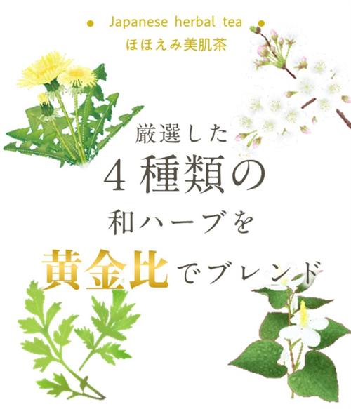 ほほえみ美肌茶は高品質の国産和ハーブのみを厳選使用
