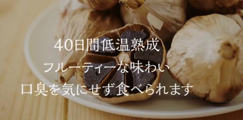 百才の黒にんにくはフルーティーな味わい。口臭を気にせず食べることができる。