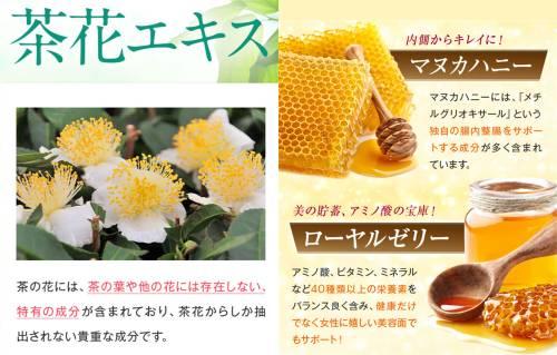 ホソミ(HOSOMI)は茶花エキス、マヌカハニー、ローヤルゼリーを配合