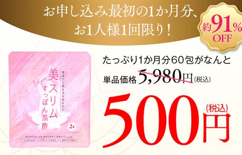 美・スリムすっぽん黒酢生姜は公式サイトなら定期購入初回はなんと500円(税込)約91%OFF