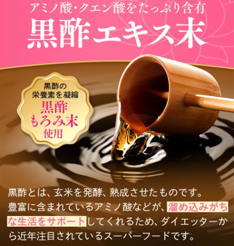 美・スリムすっぽん黒酢生姜は黒酢エキス末を配合