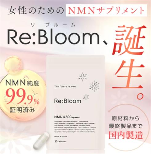 リブルーム(Re:Bloom)NMNサプリ
