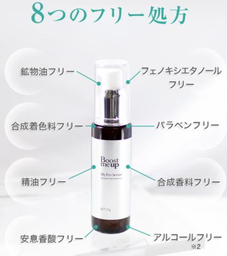 マイプリセラムは合成着色料や精油、パラベンなどの刺激を招く添加物をフリーにしている